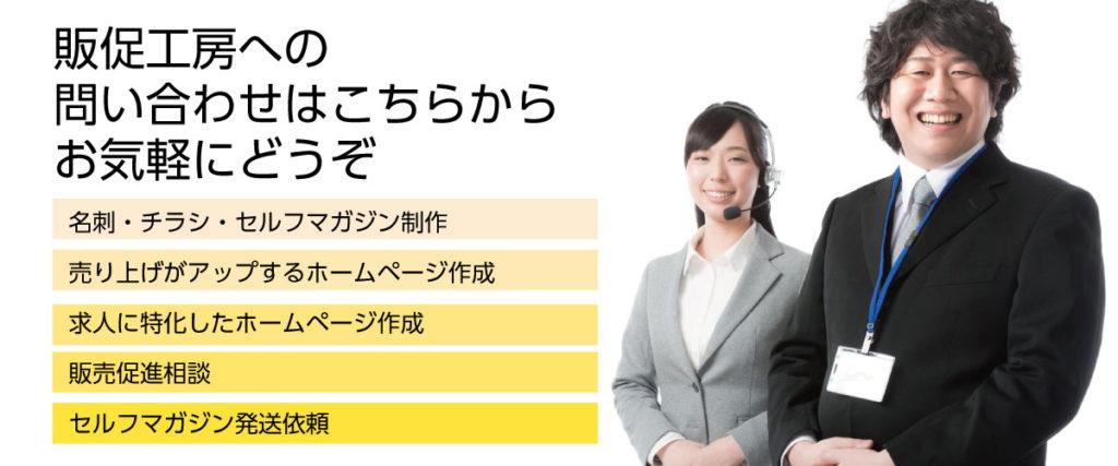 豊橋・豊川・田原で名刺・ロゴ・会社案内デザイン_販促工房