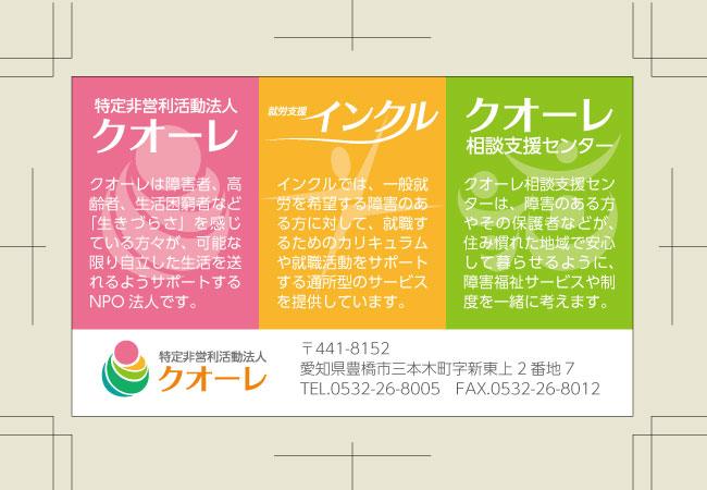 豊橋名刺デザイン会社