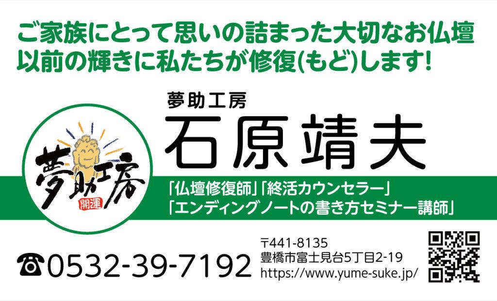 仏壇修復士名刺、豊橋市名刺デザイン