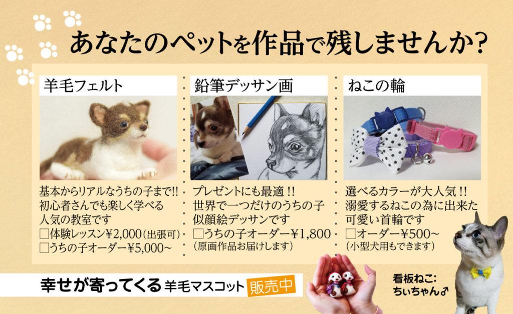 豊川市羊毛フェルト教室名刺デザイン