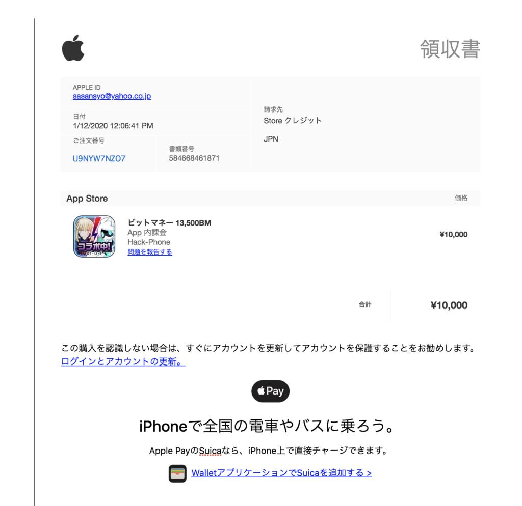 アップルからの領収書は詐欺メール