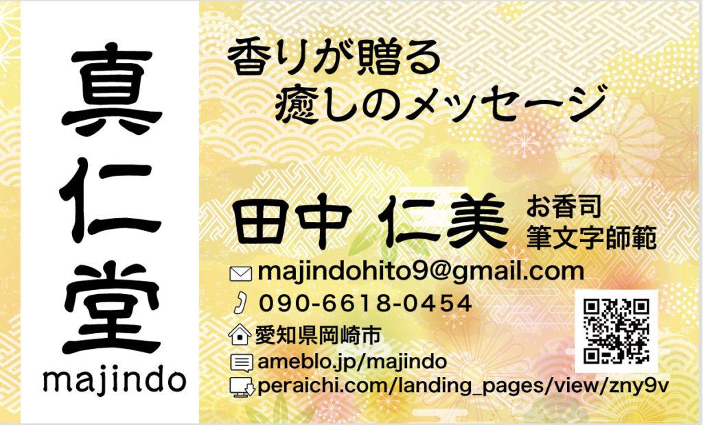 愛知県岡崎で名刺デザイン