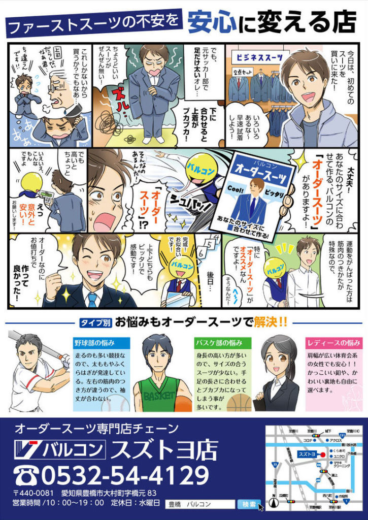豊橋漫画チラシプロモーション集客