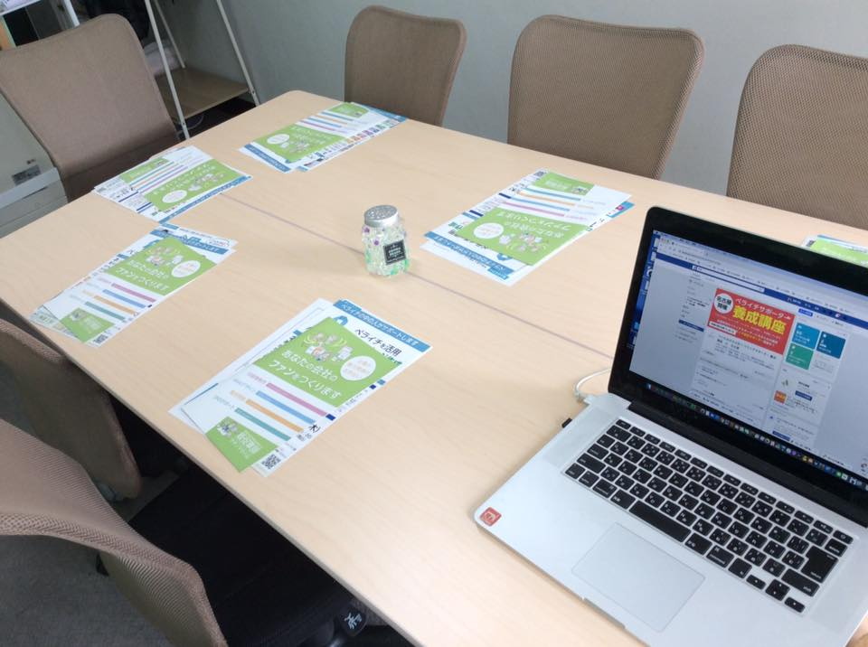 名古屋でペライチサポーター養成講座開催 セミナー準備の仕方