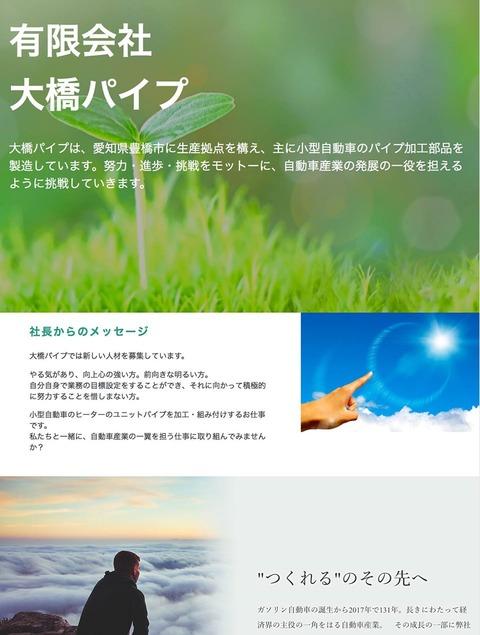 豊橋・豊川・田原・蒲郡で、求人・リクルート用ホームページ