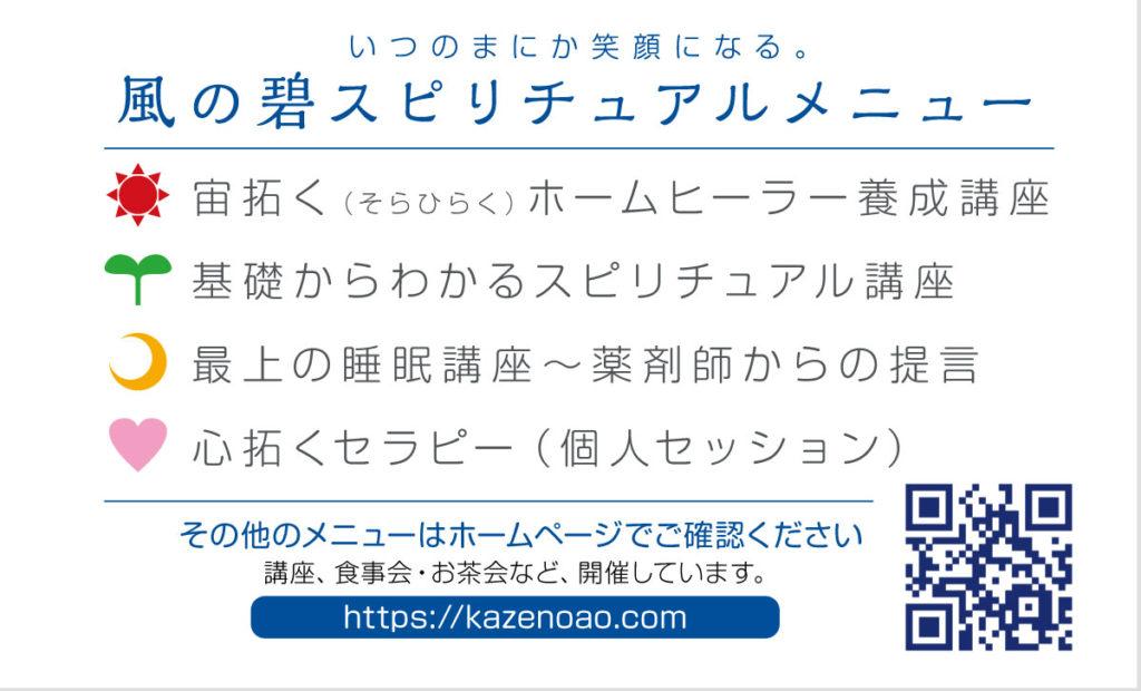 名古屋スピリチュアル系の名刺デザイン