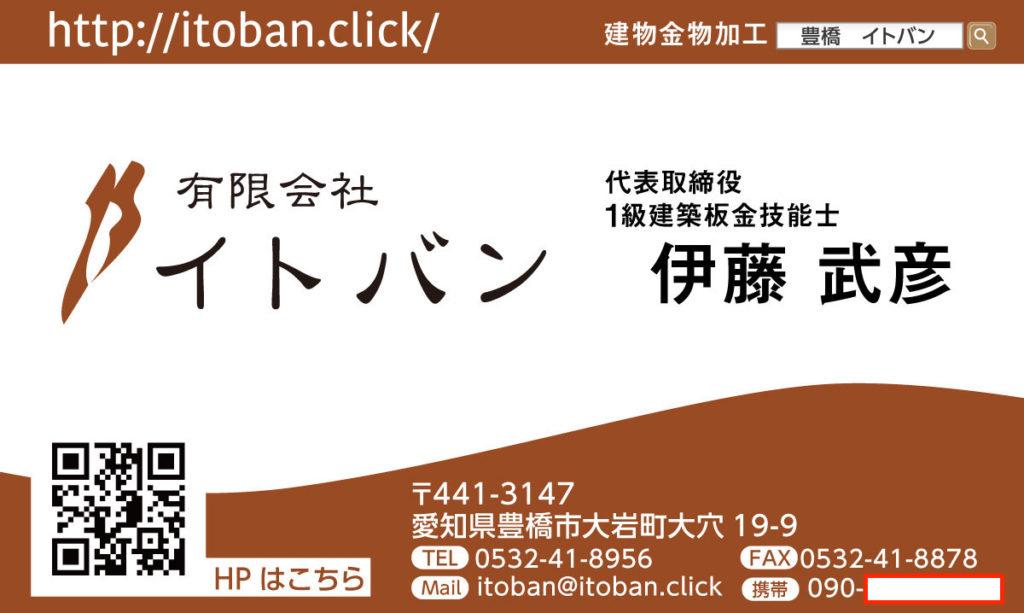 愛知県豊橋市 町工場の名刺デザイン