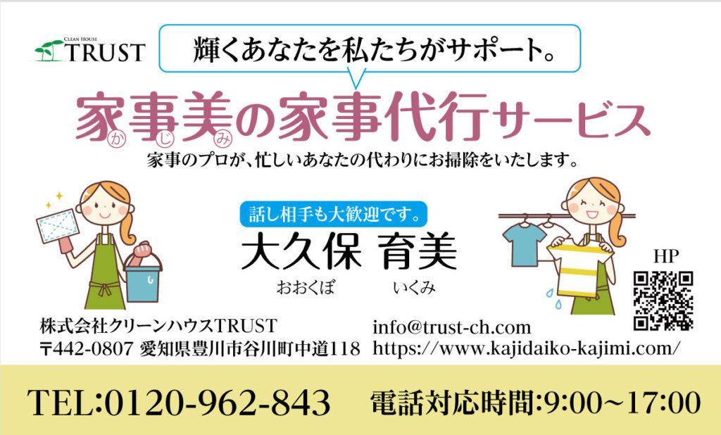 愛知県豊川市で名刺デザイン
