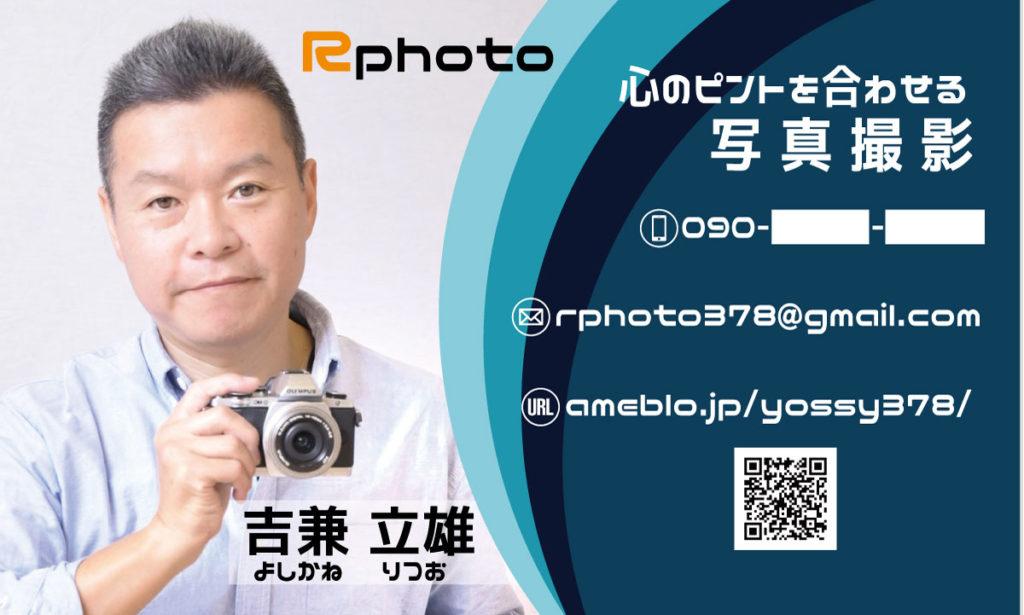 名古屋名刺デザイン、カメラマン名刺デザイン、セラピスト名刺デザイン