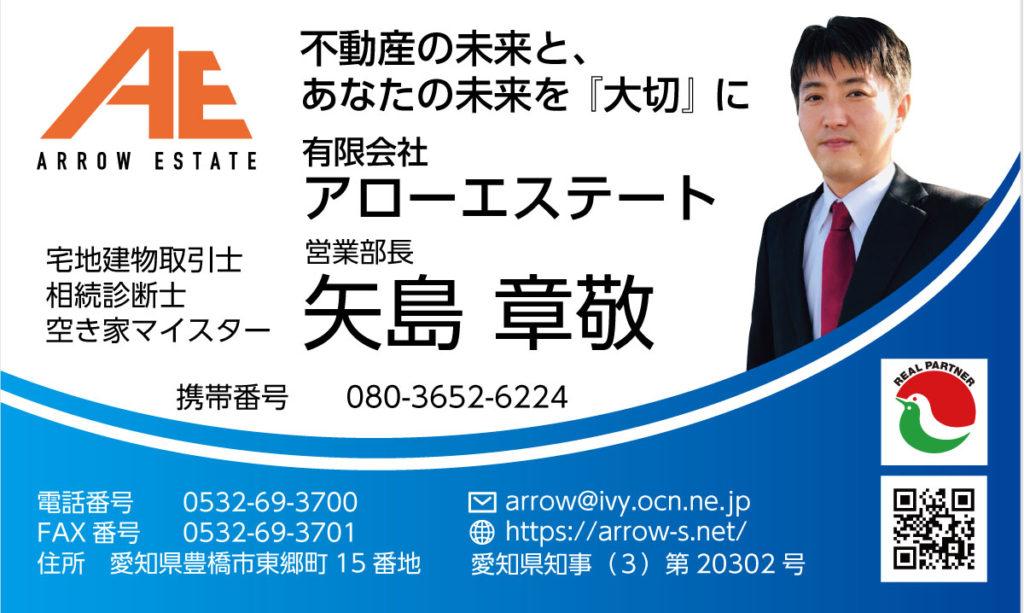 愛知県豊橋市不動産業名刺