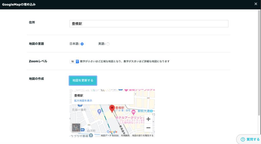 ペライチでGoogle マップを設定する