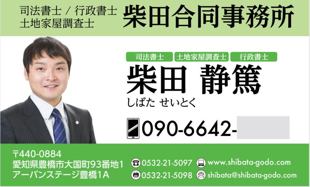 司法書士・行政書士・土地家屋調査士の名刺デザイン