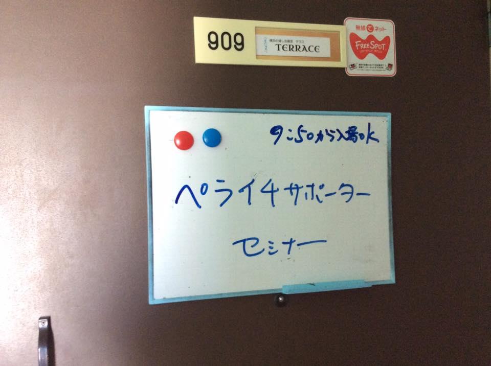 横浜市にてペライチ講座
