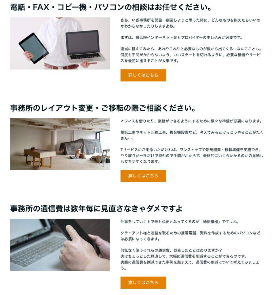 東京吉祥寺OA機器会社ホームページデザイン制作