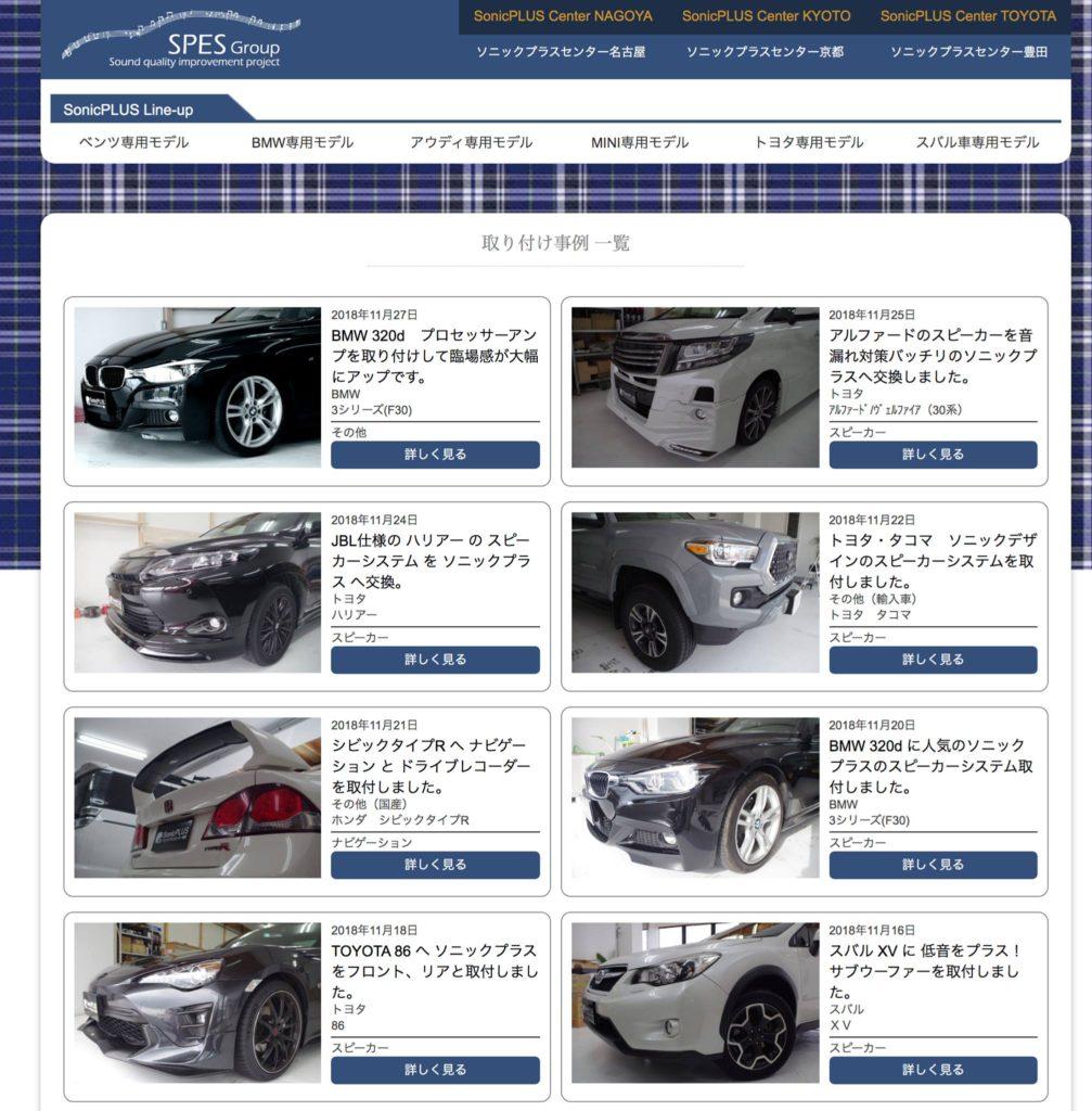 愛知県名古屋で集客できる売り上げの上がるホームページ制作会社