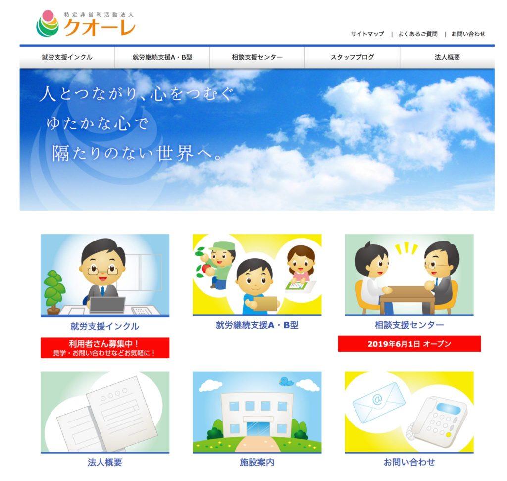 就労支援施設ホームページの作成会社 豊橋市