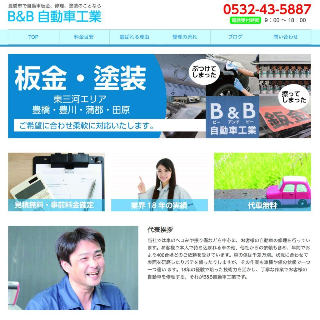 豊橋 自動車板金会社 ホームページ制作