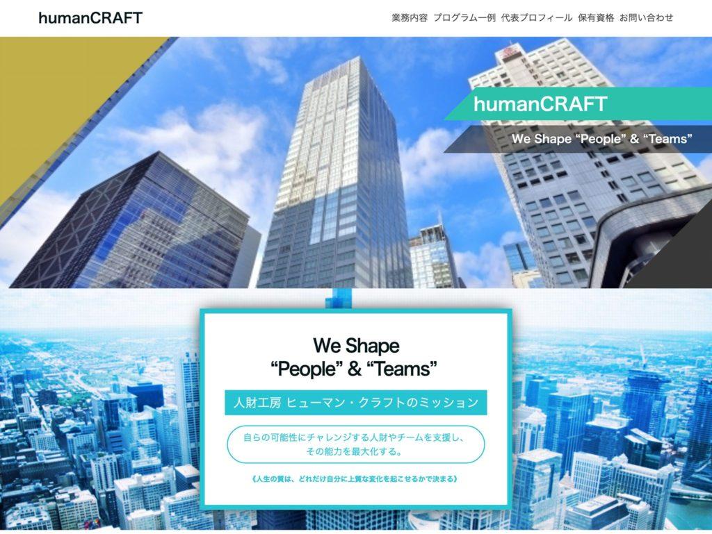 企業研修・ビジネスセミナーホームページ制作