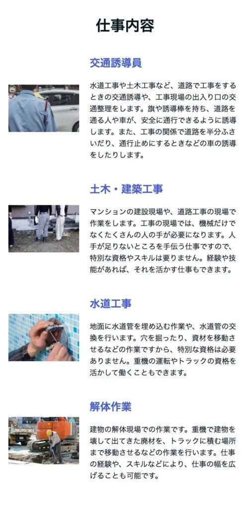 ペライチ制作実績 博多の求人用ホームページ 建築土木・解体業