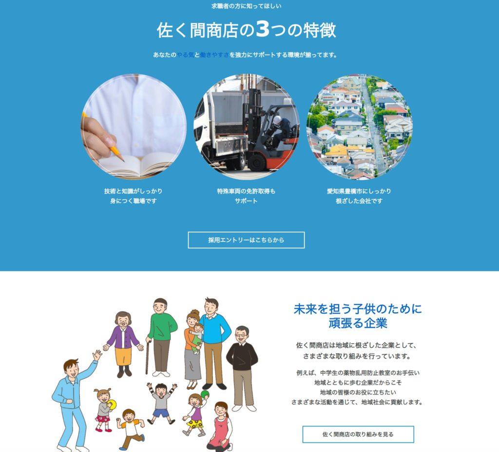 豊橋の産業廃棄物 ホームページ制作