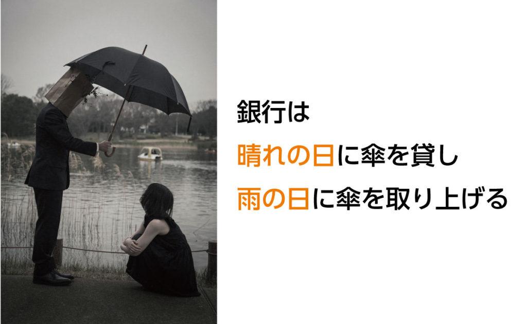 銀行はハレの日に傘を貸す
