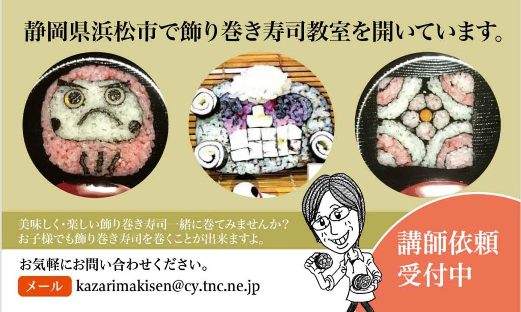 名刺デザイン 飾り巻き寿司 講師
