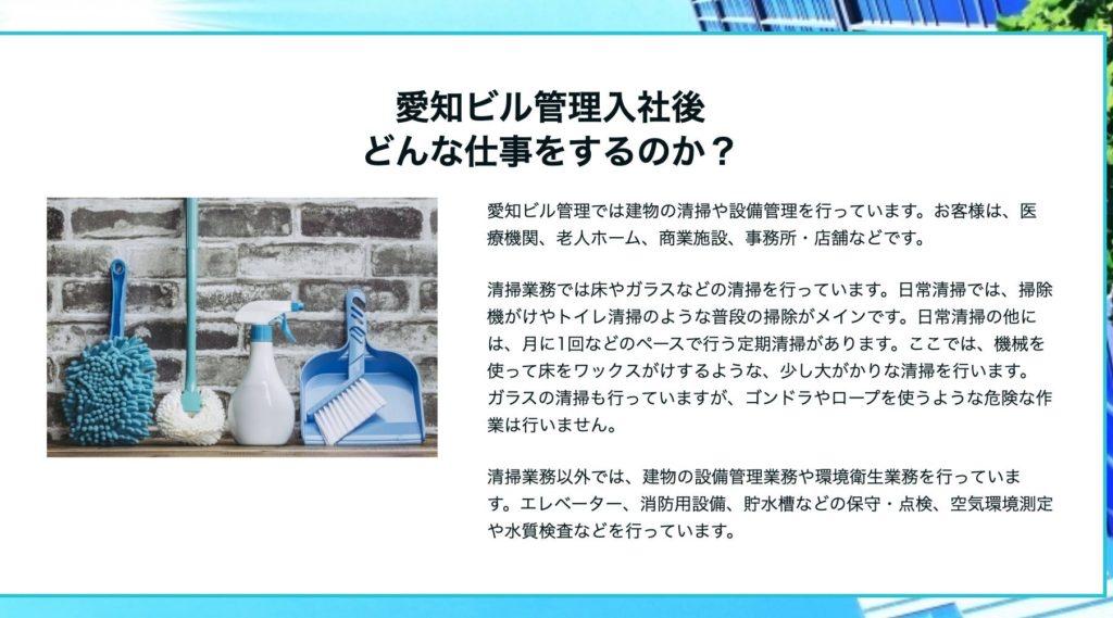 ビル管理・清掃要因_求人用ホームページ、リクルート対策
