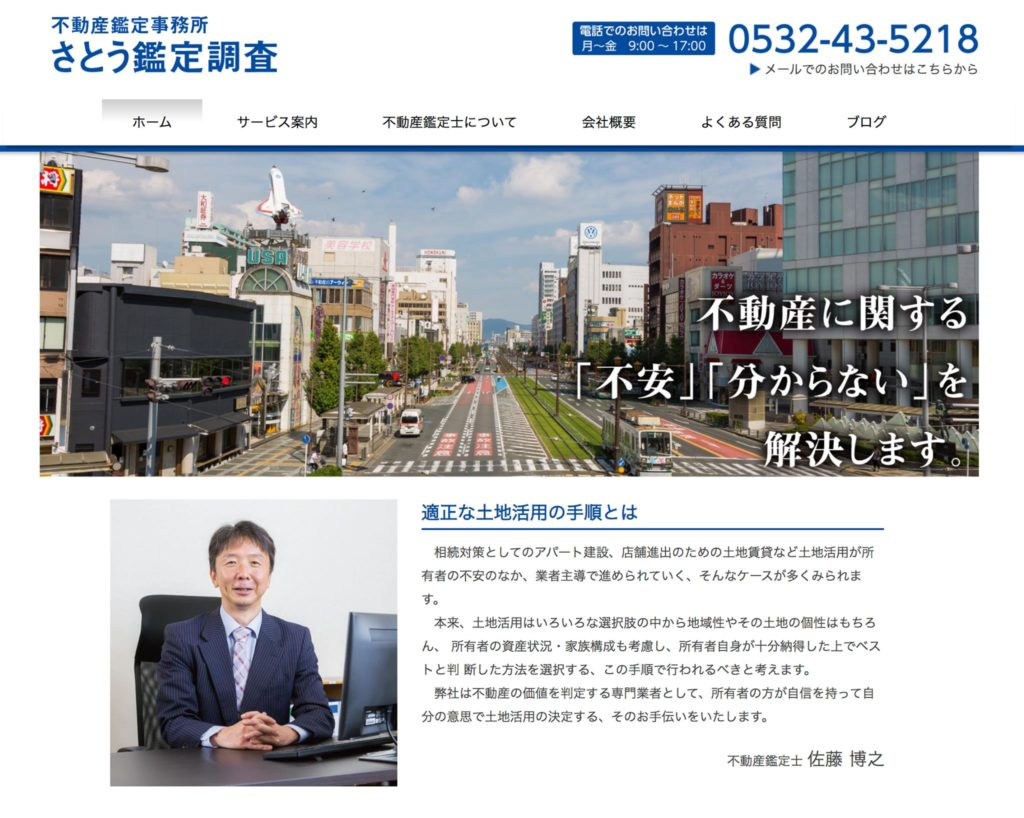 豊橋不動産鑑定士 営業方法 土地価格 アパート相談