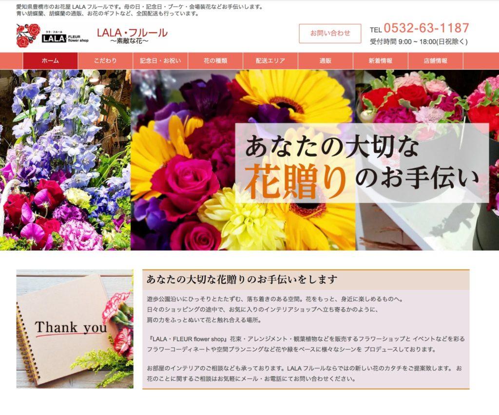 豊橋の花屋ホームページ制作 実績
