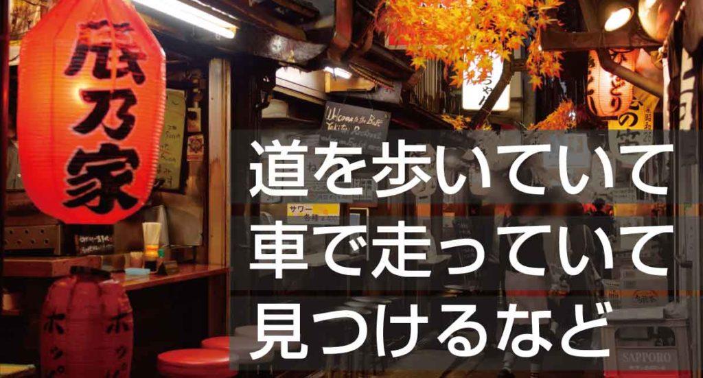 飲食店・美容院・エステ、新規オープン時の情報発信