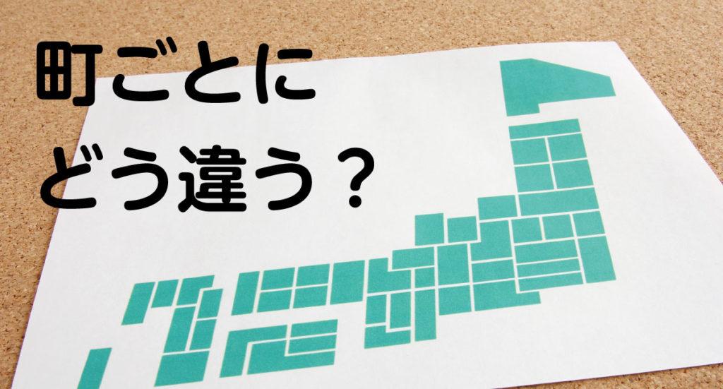 地域特性 北海道 静岡 愛知 三重