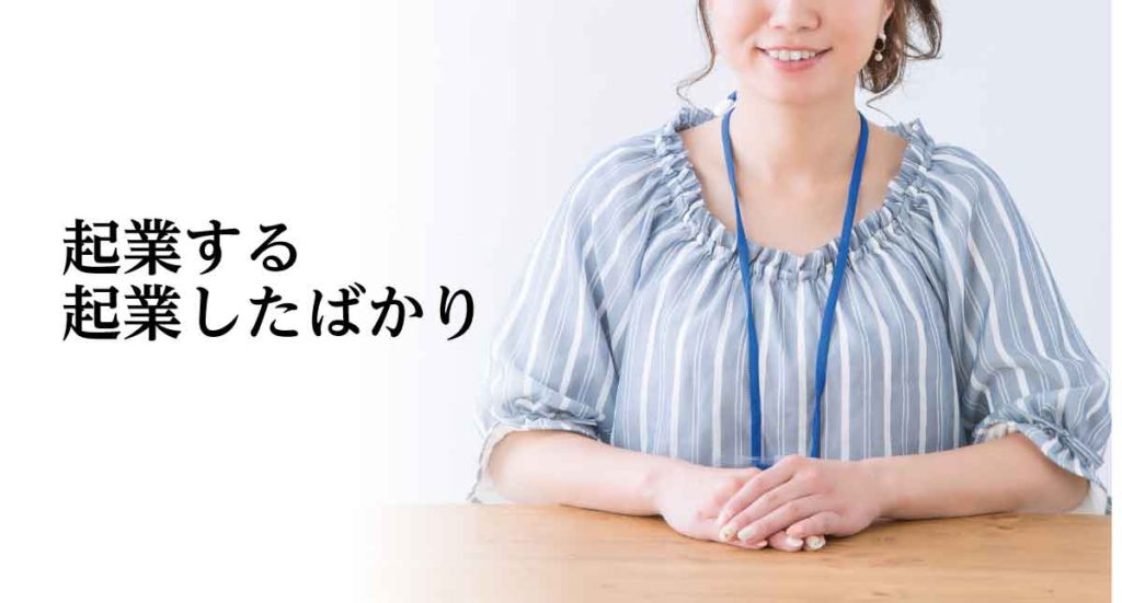 札幌で働く女性向けセミナー、女性向けの店舗展開してる人向け 販売促進開催