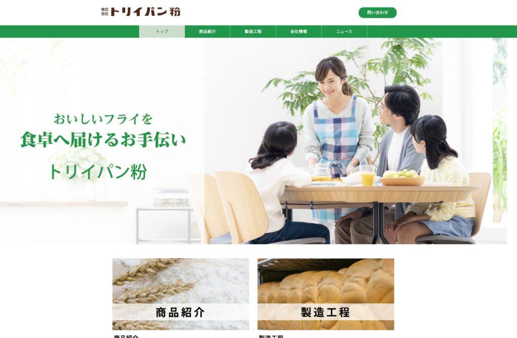 食品工場のコーポレートサイト_ホームページ制作