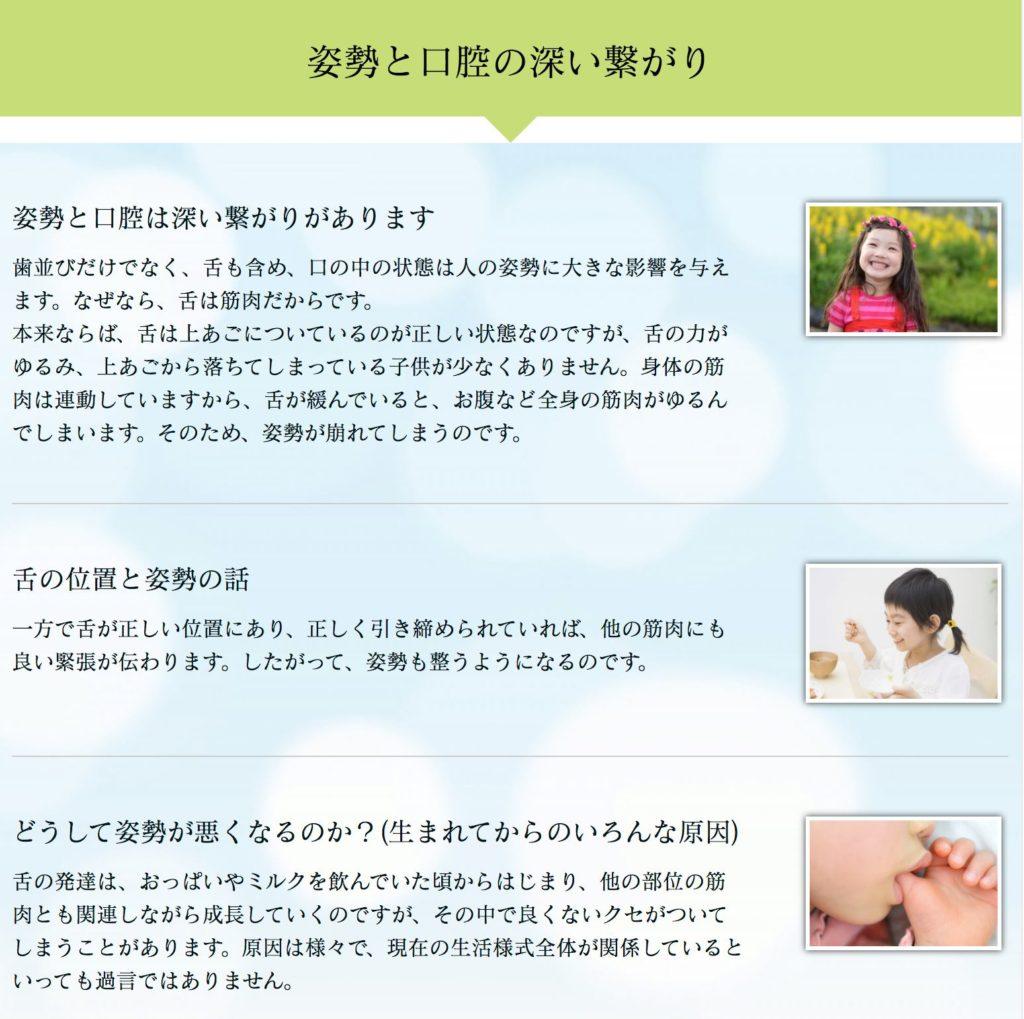豊橋で小児歯科 小児予防歯科 小児予防矯正