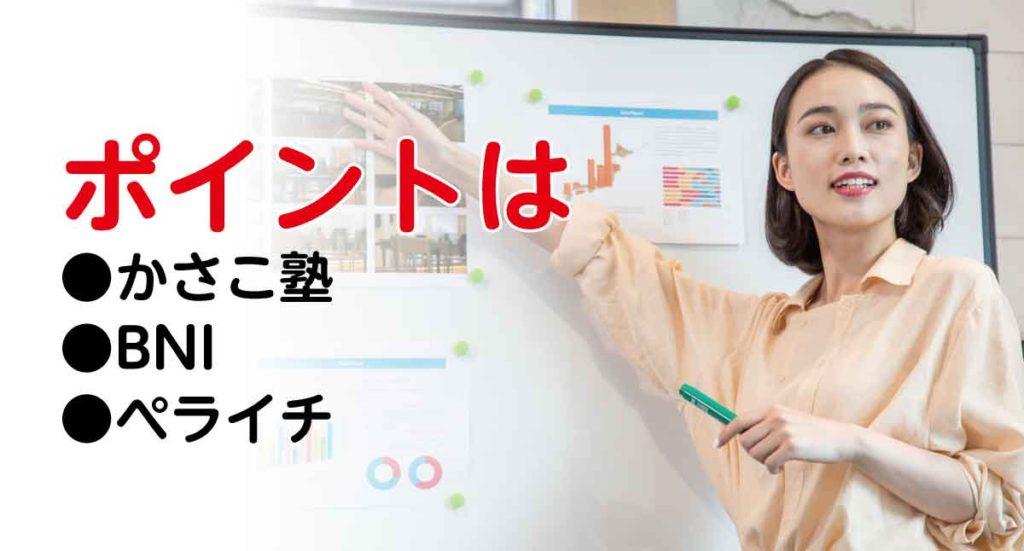 かさこ塾・BNI・ペライチ
