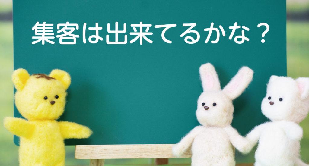 愛知県豊橋市でネットからの新規集客方法と実験と確認