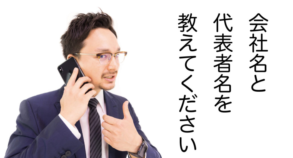 迷惑営業電話キャッシュレス