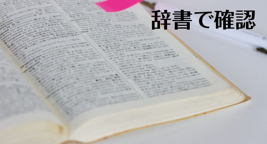 チラシの誤字脱字チェック・校閲の必要性