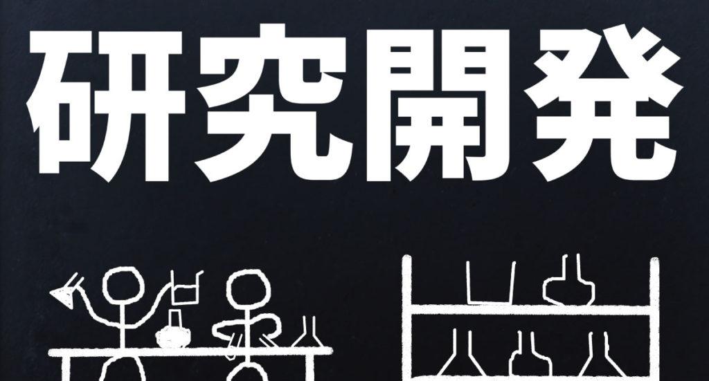 売り上げアップの手法・効果的な集客・飲食店・商社・外壁塗装・浜松・豊橋