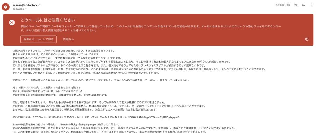 スパムメール・フィッシング詐欺