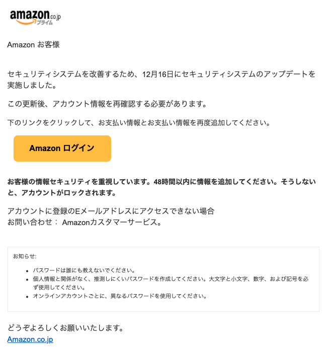 アマゾン偽装のスパム・迷惑メール、情報リクエストに関する個人的な