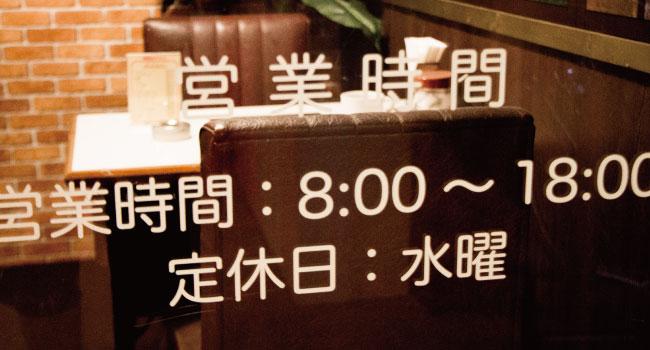 売り上げの上がる飲食店・美容院の営業時間表記