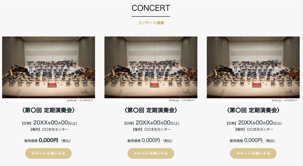 ペライチの効果的なテンプレート、イベント・セミナー・コンサート・劇団