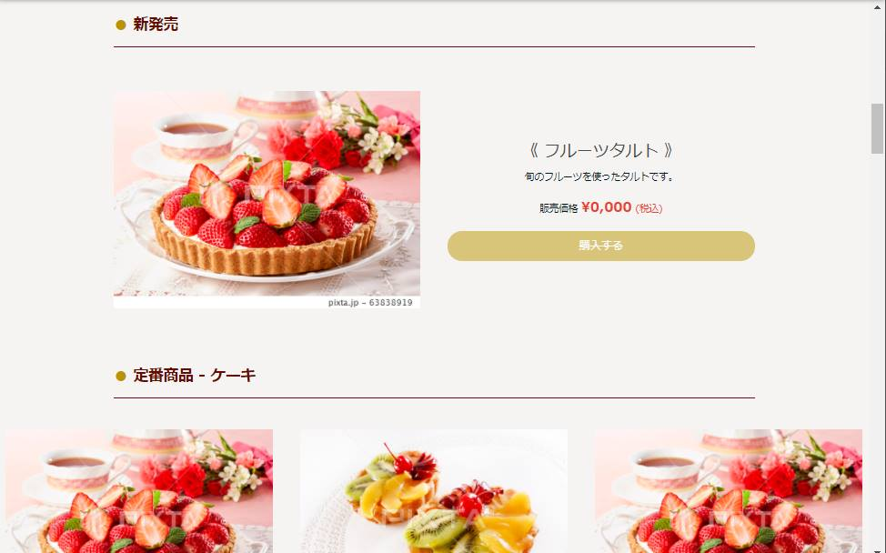 ペライチテンプレートの選び方 ケーキ屋さん・通販用テンプレート