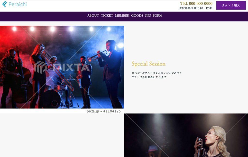 ペライチテンプレートの選び方 イベント・コンサート・セミナー・ワークショップ 最適な