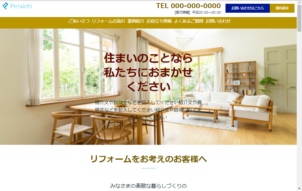 ペライチテンプレートの選び方、住宅フォーム