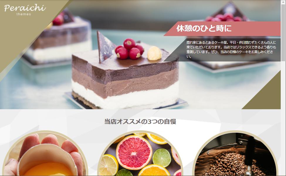 ペライチでケーキ屋さん・パティシエのホームページを作成、通販にも対応