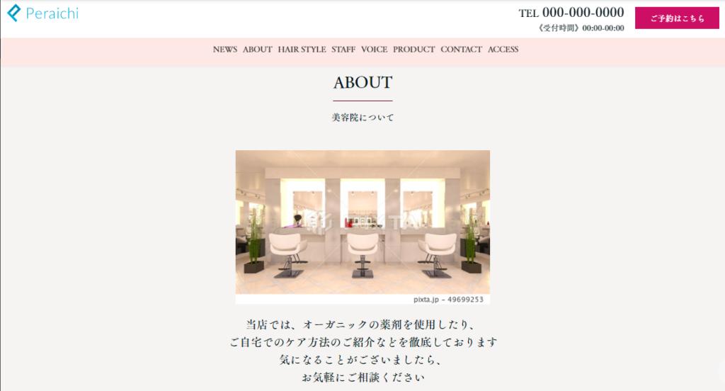 ペライチ美容室ホームページ