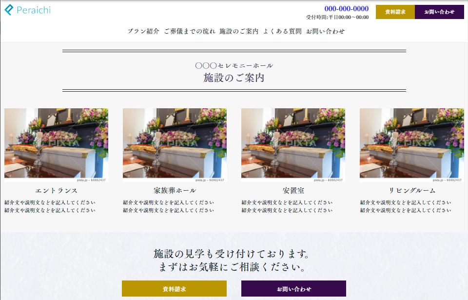 葬式・葬儀場 ホームページ作成