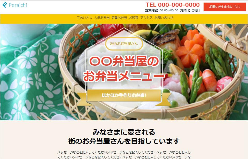 ペライチテンプレート ・飲食店のテイクアウト専門サイト ・お菓子屋さん ・雑貨屋さん ・アパレルショップ